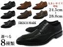 FRESCO MARE スクエアトゥ セール 紳士靴メンズ ビジネスシューズ 人気レース モンク ビットブラック/ブラウン/キャメル大きいサイズ 革靴 27.5・28cm 就活 靴 くつ 父の日