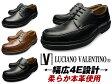 【 在庫処分 激安 半額以下セール 】 LUCIANO VALENTINO(ルシアーノ・ヴァレンチノ)ゆったり幅広4E メンズ ビジネスシューズプラット製法 ラウンドトゥ 牛革 革靴 紳士靴ブラック 黒 ブラウン 茶 就活 靴 くつ 父の日 【 あす楽対応 】