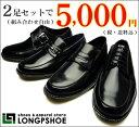 メンズ 軽量 ビジネスシューズ2足選んで5,000円!人気デザインの紐・ローファー・ビット・モンクストラップLONGPSHOE(ロンプシュー) オリジナル 激安 革靴 紳士靴【送料無料】