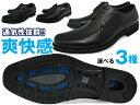 通気性抜群 メンズ ビジネスシューズ 蒸れない 通気底 ビジネスシューズ 紐 ビット ブラック ブラウン幅広 3E スクエアトゥ ビジネスシューズ 就活 靴 くつ
