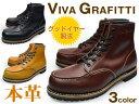 【 在庫処分 激安 半額以下セール 】 VIVA GRAFFITI ビバグラフィティ メンズ ワークブーツ 本革 ワークブーツ モックトゥ ワークブーツ グッドイヤー製法