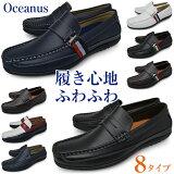 【 SSS 】 メンズ ドライビングシューズ ローファー スリッポン ブランド Oceanus オシアナス ビジカジ ビジネスシューズ クッション性抜群 ギフト