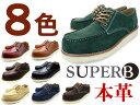 【 楽天スーパーDEAL 15% ポイントバック 】 SUPERB 980912 OXFORD SHOES サパーブ メンズ オックスフォード シューズ 本革 ワークブーツ ローカット 茶 黒 スウェード 大きいサイズ 28.0 まで 靴 くつ