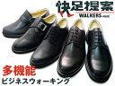 WALKERS-MATE ウォーカーズメイト ビジネスシューズ メンズ ビジネスシューズ ウォーキング ビジネスシューズ 靴 紳士靴 革靴 ビジネスシューズ 紐 モンク ローファー 父の日