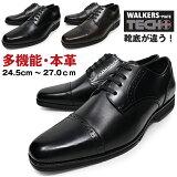 【期間限定1/28 10時まで】 WALKERS-MATE TECH PLUSメンズ 本革 ビジネスシューズ 3E 革靴 紳士靴紐 ・モンク・ローファーウォーカーズメイト ビジネス