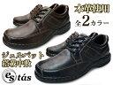エスタス メンズ ウォーキングシューズ 本革estas 3331 BLACK BROWNお出かけなどカジュアルシューズにも最適 靴 くつ
