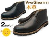 ブーツ 本革 ワークブーツ チャッカブーツ VIVA GRAFFITI ビバグラフィティ 5601 チャッカブーツ ワークブーツ グッドイヤー製法