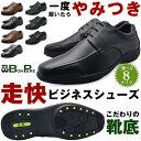 【SSS9】 ビジネスシューズ メンズ 4E 幅広 ウォーキング 走れる 牛革 紳士靴 軽量 靴 メンズ靴 ブラック ブラウン 痛くない 紐 モンク…