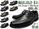 メンズ ビジネスシューズ 軽量 靴 スクエアトゥ メンズ靴 仕事靴 幅広 4E 革靴 紳士靴 紐 モンク ビット ローファー スリッポン 黒 茶 ブラック ブラウン カップインソール 合成皮革 ブランド BonPere ボンペール 父の日