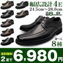 ビジネスシューズ メンズ 2足セット 4E ( EEEE ) 幅広 スクエアトゥ 紐 モンク ビット ローファー スリッポン ブラック ブラウン 黒 茶 ブランド BonPere ボンペール 紳士靴 靴 革靴