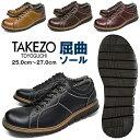 メンズ カジュアルシューズ ローカット ブランド TAKEZO TOYOGUCHI タケゾー TK-...
