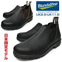 ショッピング軽量 Blundstone ブランドストーン サイドゴアブーツ ローカット メンズ レディース 本革 革靴 紳士靴 軽量 ラウンドトゥ スリッポン プレーントゥ 靴 くつ