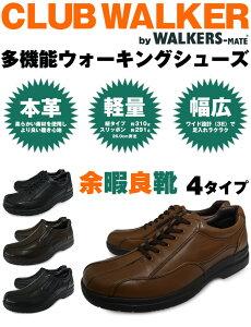メンズウォーキングシューズ本革軽量幅広3Eカジュアルシューズ紐ウォーキングシューズスリッポンウォーキングシューズCLUBWALKERBYWALKERS-MATE余暇良靴