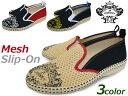 OROBIANCO オロビアンコ シューズ CAPRI カプリ エスパドリーユ スリッポン メンズ メッシュ キャンバス イタリア製 紳士靴 靴 くつ