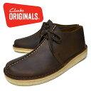 クラークス デザートトレック ビースワックス レザー US規格 ( CLARKS DESERT TREK 26113552 BEESWAX LEATHER US ) くらーくす メンズ(男性用) 靴 ブーツ シューズ ブランド 本革 送料無料