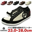 【ppp】 スニーカー レディース メンズ キッズ ジュニア 紐 フェイクレザー 黒 白 赤 茶 靴 送料無料