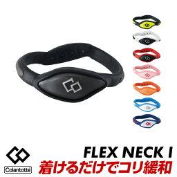全品20%OFFクーポン配布中(8月17日 10:59まで) コラントッテ エックスワン ブレスレット 感覚で使える フレックス ループ Colantotte X1 FLEX LOOP 健康器具 医療機器 アクセサリー 磁石 シリコン メンズ レディース