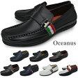 Oceanus オシアナス メンズ ドライビングシューズ スリッポン 黒 茶色 トリコ 白 紺 紳士靴 靴 くつ