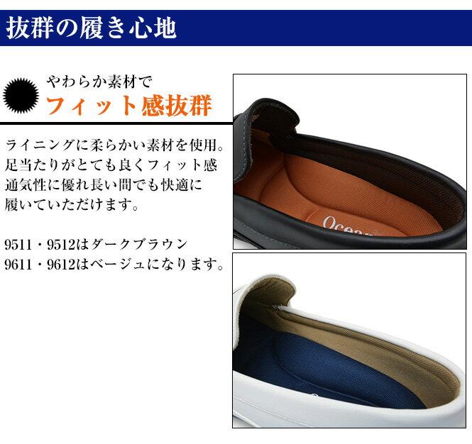 Oceanusオシアナスメンズドライビングシューズスリッポン黒茶色トリコ白紺靴くつmc-9511mc-9611mc-9512mc-9612532P17Sep16