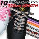 【 メール便対応商品 】 靴紐 靴ひも リボン 120cm 平
