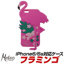 Meteo iPhone6 iPhone6S スマホケース シリコン かわいい キャラクター スマートフォン でかスマホケース フラミンゴ ハイビスカス 桃色 ピンク iPhoneケース スマホカバー オシャホ メテオ MK-008 あす楽対応