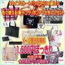 【福袋】1,500円 9種類のトートバッグから選んで+デコラリボンアクセのセットtote bag 組 ...