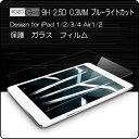 IIOZO 日本旭硝子 使用 ブルーライト カット iPad 2/3/4 Air Air2 ipad Pro mini 9.7