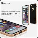 【iMATCH】 iPhone6 iPhone 6 iphone6 plus 6plus IPHONE6PLUS ケース 耐衝撃 二重構造 アルミバンパー アルミケース 軽量バンパー 軽量ケース バンパー バンパーケース シリコン カバー 高級 頑丈 シンプル アイフォン スマホケース 正規品 05P03Dec16 LOFSS