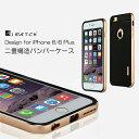 【iMATCH】 iPhone6 iPhone 6 iphone6 plus 6plus IPHONE6PLUS ケース 耐衝撃 二重構造 アルミバンパー アルミケース 軽量バンパー 軽量ケース バンパー バンパーケース シリコン カバー 高級 頑丈 シンプル アイフォン スマホケース 正規品 05P03Dec16 LOFSS SS0904