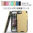 TOUGH シリコン+PC iPhone 6/6S 軽量 耐...