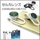 スマートフォン用 セルカレンズ クリップ式 スライド スマート自撮りレンズ カメラレンズ 自分撮りス