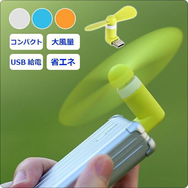 【送料無料】スマホ ミニ扇風機 エコ 軽量 省エネ 節電 手持ち送風機 小型扇風機 取り付け簡単 ボータプル ミニファン 扇風機 8Pin micro-USB USB Type-C iPhone Android 対応 コンパクト ファン夏オススメ