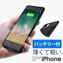 【付けるだけで電池が倍増】 iPhone8 ケース バッテリ...