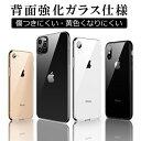 【背面強化ガラス】 iPhoneXS Max ケース 透明 ...