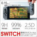 Nintendo Switch用 ショットガラスフィルム0.15 9H 2.5Dラウンドカット sc