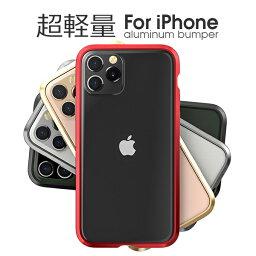 LOOF iPhone11 Pro Max ケース 枠 カバー iPhoneX Xs バンパー iPhone8 Plus バンパーケース アルミ iPhone 11 フレーム メタル iPhone7 アルミバンパー iPhone6 6s Plus 6Plus 7Plus 8Plus スマホケース アルミニウム 耐衝撃 ストラップホール 軽い 背面保護