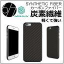 炭素繊維 カーボンファイバー 嵌め込み ケース iPhone 6/6s/6 Plus/6s Plus/7/7 Plus ストレートケース カバー 超軽量 シンプル 耐衝撃ケース 衝撃吸収 アイフォン7 iphone7ケース iphone6ケース アイフォン6ケース iPhone6plusケースNillkin SYNTHETIC FIBER 05P01Oct16