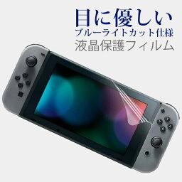 ブルーライトカット ニンテンドー スイッチ 保護フィルム Nintendo Switch専用 液晶保護フィルム スイッチ<strong>本体</strong>用保護フィルム 液晶保護シート 目に優しい 05P03Dec16