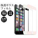 ROCK フルカバーガラスフィルム iPhone 6/6s/6 Plus/6s Plus iPhone 6 iphone6plus iphone6S iphone6splus ガラスフィルム 全面 iphone6 強化ガラスフィルム 9h フルカバー高強度 9H 0.3mm 2.5D ラウンドカット フィルム ローズゴールド 05P03Dec16