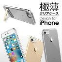 極薄 TPU クリアケース iPhone SE/5/5s/6/6s/6Plus/6sPlus/7/7 Plus 0.6mm 薄い クリアカバー シリコン ケース 透明カバー 透明ケース iphonese iphone7 iphone6 iphone7plus アイフォンSE 柔軟 耐衝撃 すべり止め 指紋防止 高耐久性 ROCK Slim Jacket05P01Oct16