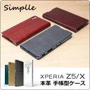 最短翌日配達 名入れ対応 Xperia XZs ケース 手帳型 XZ Premium X Compact X Performance 本革 手帳型ケース カバー 財布型 手帳型カバー Xperia Z5 Xperiaケース Xperiaカバー 横開き パス入れ カード収納 磁石なし ベルトなし フリップケース 人気 おしゃれ HOT Simplle