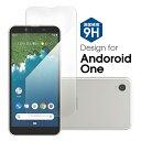 【高品質基板材】Android One X5フィルム ガラス S5 ガラスフィルム 保護ガラス 高品質 保護フィルム 9H Ymobile AndroidOne 画面保護 気泡なし 衝撃吸収 強化ガラス 画面保護 保護シート