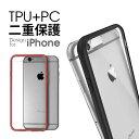 TPU+PC 背面保護ケース フルカバー iPhone SE/5/5s/6/6s/6 Plus/6s
