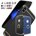 【リング付きケース】 iPhoneX iPhone8 ケース メッキ仕上げ iPhone7 iPh