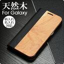 天然木 Galaxy Note8 S8 SCV36 SC-0...