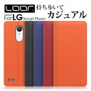 LOOF Casual LG style2 L-01L ケー...