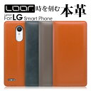 LOOF Simplle LG style2 L-01L ケ...