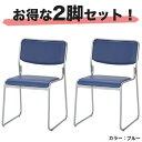 スタッキングチェア 2脚セット 椅子 FBD-114S2