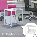 ファイルワゴン 1段 本立て 書類 収納 オフィス TG-1