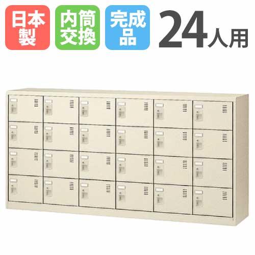 24人用ロッカー 6列4段【内筒交換錠】 SLC-24Y-T 収納 備品 ロッカー シューズロッカー ボックス げた箱